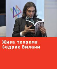 Седрик Вилани - Жива теорема