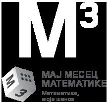 Мај месец математике